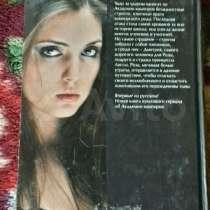Продам книгу академия вампиров, в Брянске