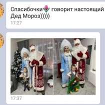 Дедушка Мороз и Снегурочка, в Малоярославце