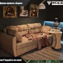 Диван - кровать «Барон» (любой цвет), в Владивостоке