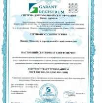 Сертификаты ИСО, ГОСТ Р, в Иркутске