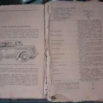 Книга Автомобиль Москвич 401-420 конструкция и обслуживание, в г.Костанай