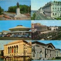 Открытки СССР 60-70х (чистые) Доставка Бесплатно, в Москве