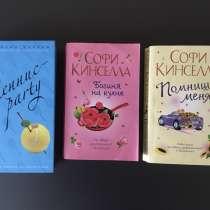 Софи Кинселла книги, в Новосибирске