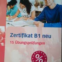 Продаю учебник Zertifikat B1 neu 15 Test, в Самаре