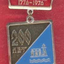 СССР 200 лет Днепропетровск 1776 1976, в Орле