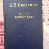 Философия и др, в Новосибирске