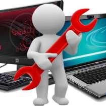 Компьютерная помощь на дому, в Омске