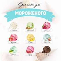 Смеси для мороженого, в г.Алматы