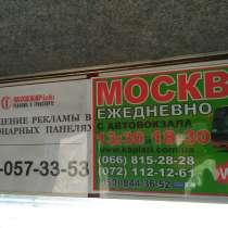 Реклама в транспорте Луганск, реклама в маршрутках Луганска, в г.Луганск