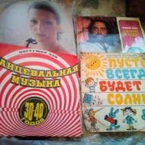 Старые пластинки 60-80х годов, в Москве