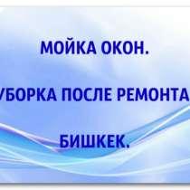 МОЙКА ОКОН. УБОРКА ПОСЛЕ РЕМОНТА 0703 86 11 41, в г.Бишкек