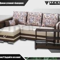 Диван-кровать угловой «Бавария» (выбирай цвет сам), в Владивостоке