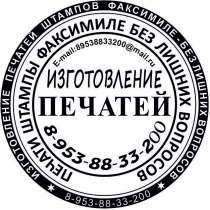 Печать по оттиску без документов в Новосибирске, в Новосибирске
