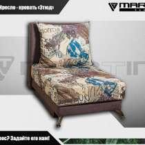Кресло-кровать «Этюд 80» (цвет на выбор), в Владивостоке