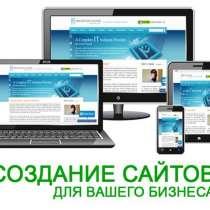 Создание сайтов, интернет магазинов и порталов, в г.Киев