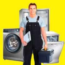 Самара Курсы по ремонту холодильников и стиральных машин, в Самаре