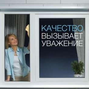 Пластиковые Окна. Балконы. Обшивка, в Йошкар-Оле