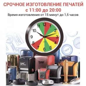Срочное изготовление печати ИП за 1 час, в Москве