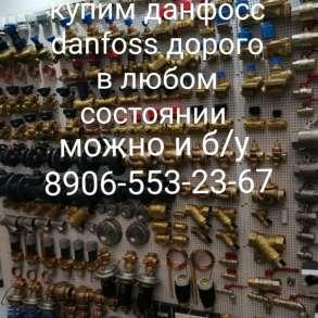 (*)Куплю danfoss. Данфосс Москва Московская дорого самовывоз, в Москве
