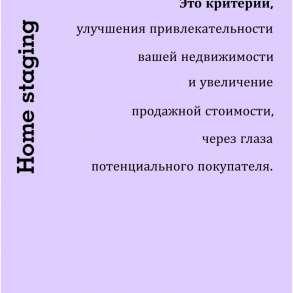 """""""Home Staging"""" предпродажная подготовка недвижимости, в Краснодаре"""