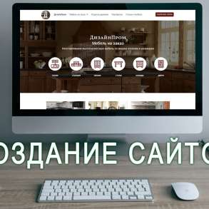 Создание сайтов, в Москве