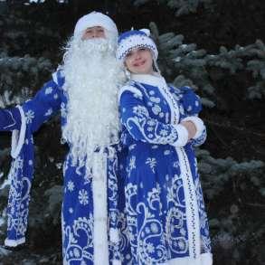 Дед Мороз и Снегурочка на дом в Костроме, в Костроме
