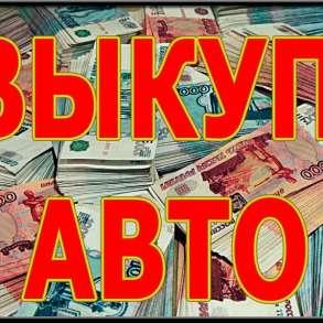 Выкуп битых и подержанных авто в Москве и Области. Купим авт, в Истре