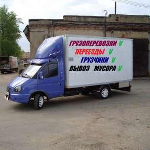 Грузоперевозки Переезды Грузчики НОВОКУЗНЕЦК, в Новокузнецке