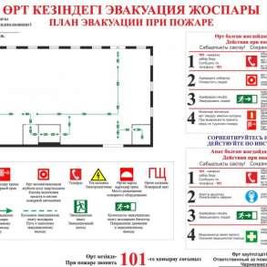 План эвакуации при пожаре на А3 формате с рамкой. 7000тг, в г.Астана