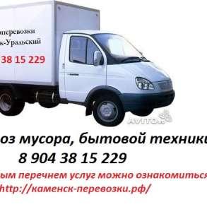 Переезды, грузоперевозки, грузчики, вывоз мусора, в Каменске-Уральском