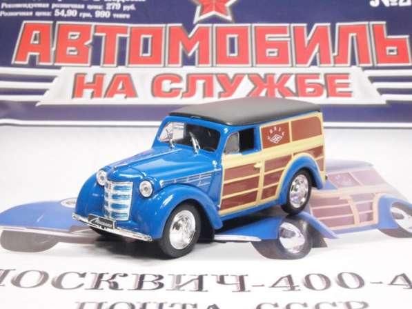 """автомобиль на службе №22 """"Москвич-400-422"""" почта ссср"""