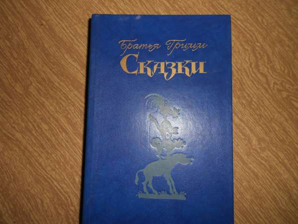 Тридесятые сказки Аркадий Шер