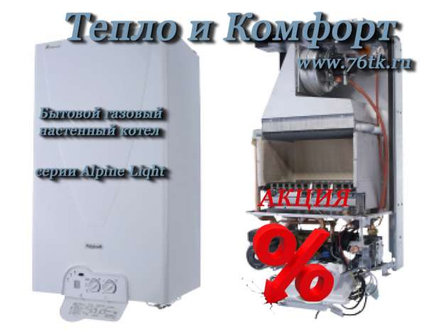 Отопление, горячее водоснабжение для частных домов в Ярославле фото 7
