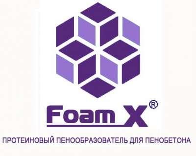 Протеиновый пенообразователь Foam X пенообразователь Foam X