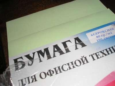 Бумага для ксерокса