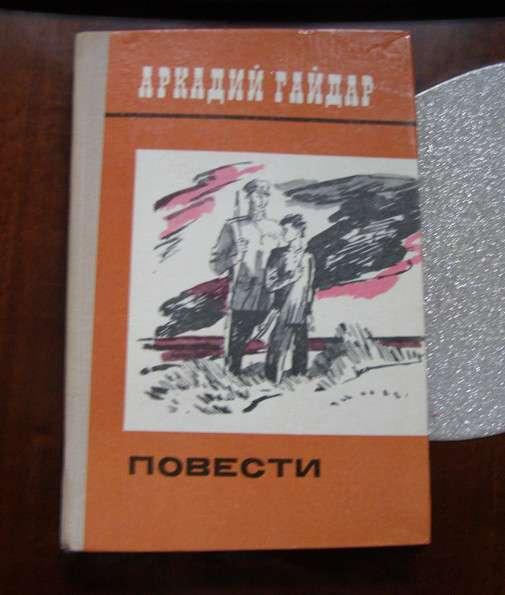 Аркадий Гайдар Повести