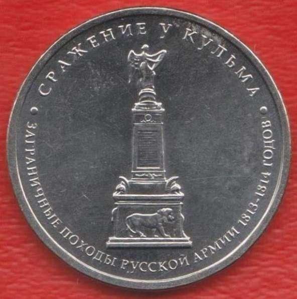 5 рублей 2012 Сражение у Кульма Война 1812 г