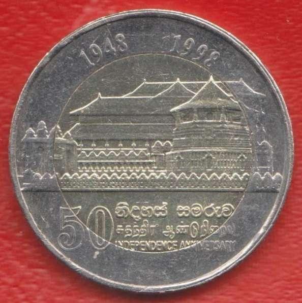 Шри-Ланка 10 рупий 1998 г. 50 лет независимости