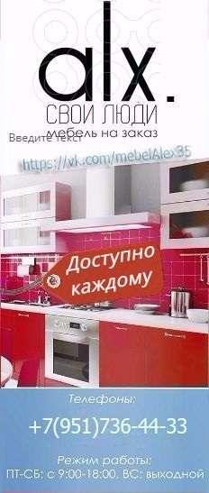 MebelAlx35 в Вологде на заказ