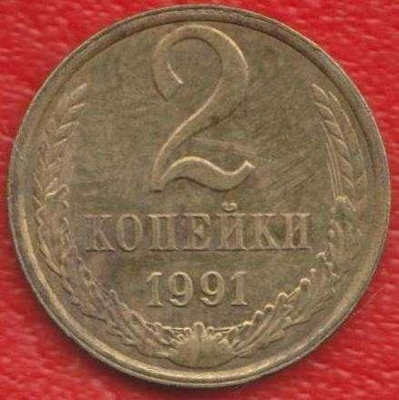 СССР 2 копейки 1991 г. Л ЛМД