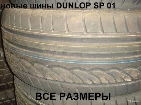 Новые Dunlop 265/45 R21 Sport 01 104W
