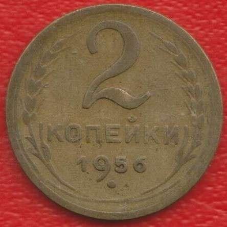 СССР 2 копейки 1956 г.