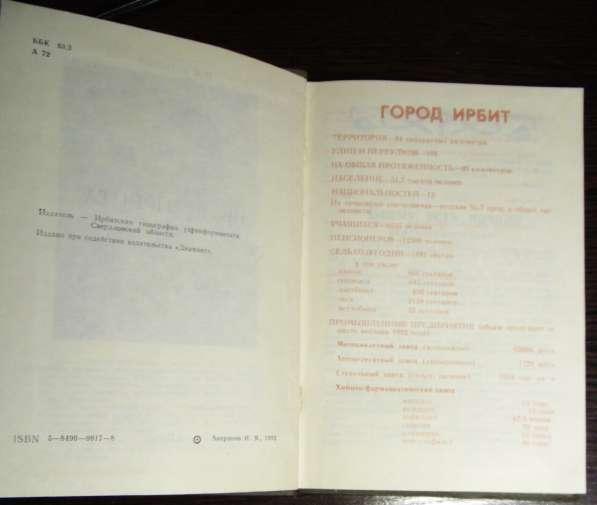 Историческая книга про Ирбит «Были Ирбита» в Екатеринбурге фото 3