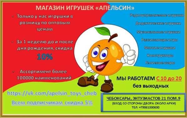 Магазин-склад Апельсин реализует игрушки и шарики