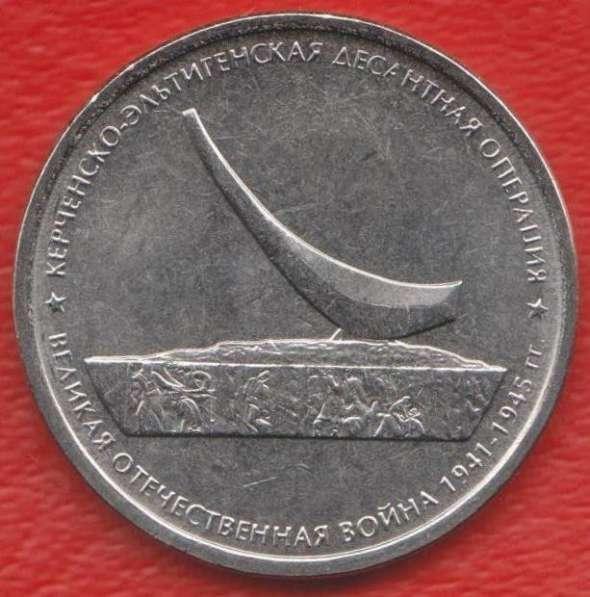 Россия 5 рублей 2015 г. Керченско-Эльтигенская операция Крым