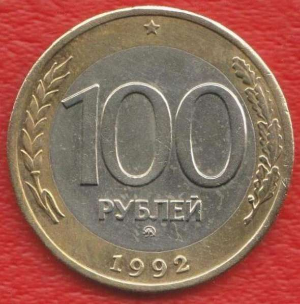 Россия 100 рублей 1992 г. ММД