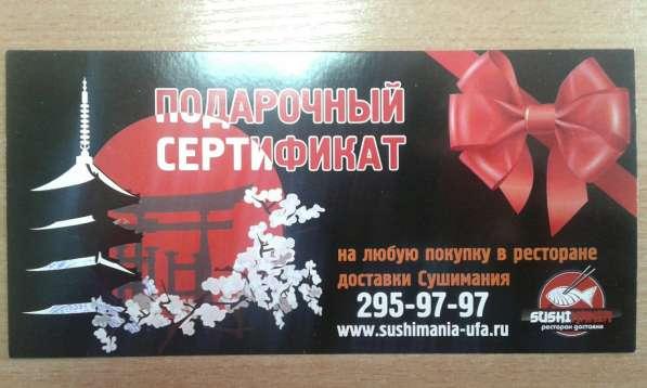 Подарочные сертификаты на Суши