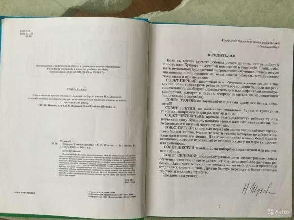 Букварь. Жукова Н. С. Обучение чтению в Москве фото 5