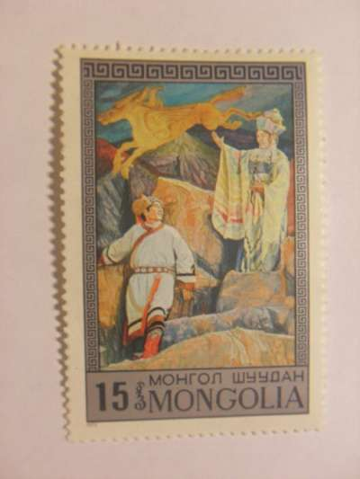 Марка 15 Монгол Шуудан 1973 год Монголия