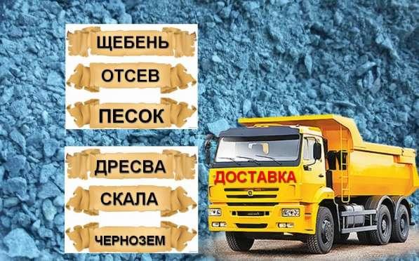 Чернозём и торф привезём быстро и недорого
